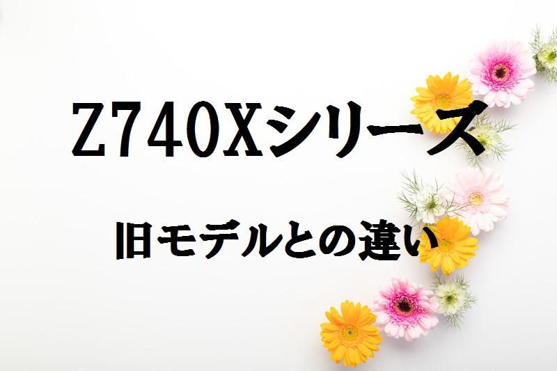 Z740X