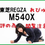M540X