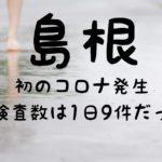 島根県初コロナ
