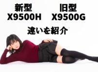 X9500H