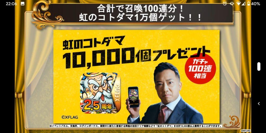 虹のコトダマ10,000個プレゼント