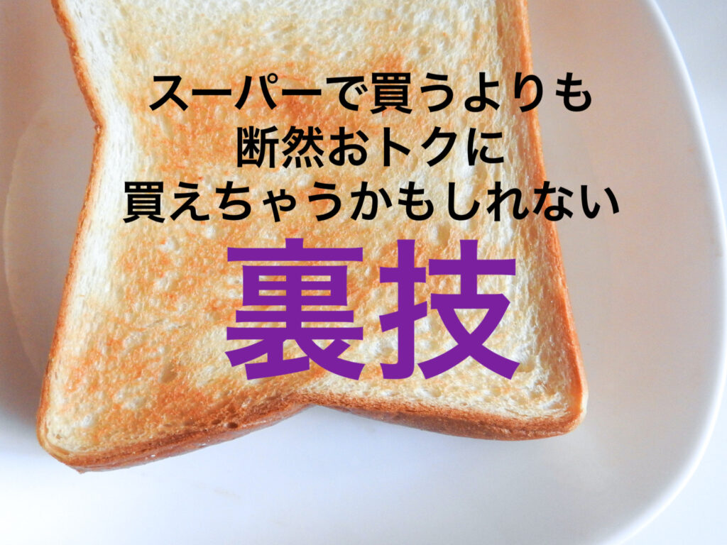 食パンミックスを安く買う裏技